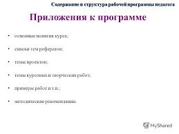 Презентация на тему СОДЕРЖАНИЕ И СТРУКТУРА РАБОЧИХ ПРОГРАММ  23 Приложения