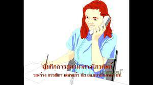 เก่งภาษามาเป็นนักแปลและล่ามอาชีพ - Asian Calling