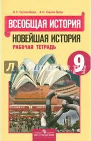 Книга Всеобщая история Новейшая история класс Рабочая  Всеобщая история Новейшая история 9 класс