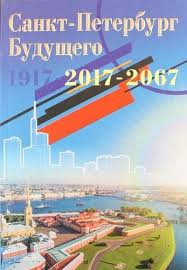 Книги Дипломные работы по туризму купить в Санкт Петербурге по  Санкт Петербург будущего 1917 2017 2067 Книга 1 Предисловие Котова Д