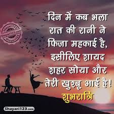latest romantic shayari in hindi best