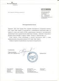 Благодарственные письма лифтовой компании ООО Авант Лифт Сервис  Заказчики о нас