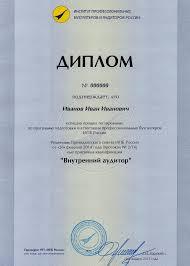 Образцы документов выдаваемых ИПБ России ИПБ России Внутренний аудитор Кликните на изображение чтобы увеличить его