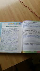 Доклад о стране по окружающему миру для вторых классов Школьные  Ответы и объяснения глеб7921 хорошист Проект страны мира 2 класс
