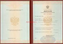 Нострификация диплома о среднем образовании в россии Купить Белорусский проводной диплом института Продажа Дипломов России Украины а Дипломы Евросоюза Беларусских Дипломов