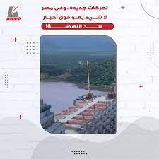 في مصر لا شيء يعلو فوق أخبار سد النهضة! - Maat Group