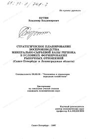 Диссертация на тему Стратегическое планирование воспроизводства  Диссертация и автореферат на тему Стратегическое планирование воспроизводства минерально сырьевой базы региона в условиях