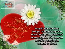 beautiful images with lovely new friendship tamil kavithaigal in english for friendship day wishes