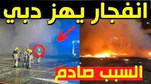 عاجل بعد انفجار جبل علي الكشف عن مؤامرة خطيرة تحدث في دبي - YouTube