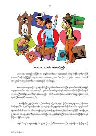 myanmar 2 nfpe level 2 textbook myanmar 2 nfpe level 2 textbook myanmar 2 nfpe level 2 textbook myanmar 2 nfpe level 2 textbook
