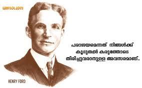 Motivational Quotes Malayalam