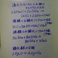 塩化 アンモニウム 水 酸化 バリウム