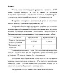 Контрольная работа по Теории инвестиций Вариант Контрольные  Контрольная работа по Теории инвестиций Вариант 5 17 01 12
