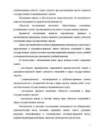 Гражданско правовая защита субъектов отношений в сфере  Магистерская диссертация Гражданско правовая защита субъектов отношений в сфере государственных закупок 5