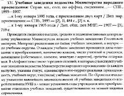 a sample entry for istochniki po istorii naselennykh punktov dorevoliutsionnoi rossii examples of historiographical essays