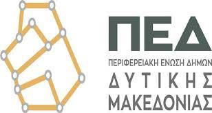 Αποτέλεσμα εικόνας για υνεδρίαση του Διοικητικού Συμβουλίου της ΠΕΔ Δυτικής Μακεδονίας