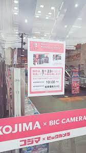 コジマ 電気 switch