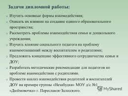 Презентация на тему Дипломная работа Семья и детский сад  4 Задачи дипломной работы
