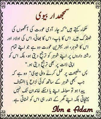 khubsurat batain in english