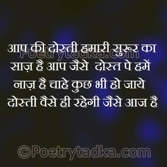 shayari on friendship in hindi