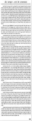 cover letter essay about computers argument essay about computers  cover letter essay on the of computer in present hindi thumbessay about computers