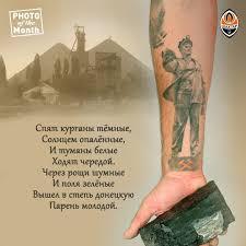 почему я набил татуировку с символами донбасса 6 историй