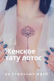 женское тату лотос 50 идей которые способны украсить ваше тело