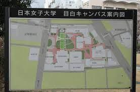 日本 女子 大学