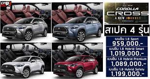 ตารางผ่อนดาวน์ : Toyota Corolla Cross สเปคทุกรุ่น ราคาเริ่ม 959,000 -  1,199,000 บาท - CAR250 รถยนต์รถใหม่ ข่าวสารรถยนต์ รถใหม่ล่าสุด  เปิดตัวรถใหม่ ราคารถใหม่