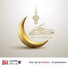 BH Leasing - عيد مبارك سعيد وكل عام وانتم بالف خير...