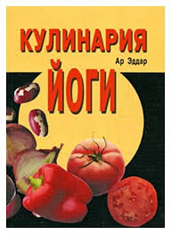 "Эддар Ар ""<b>Кулинария йоги</b>"" — <b>Кулинарные</b> книги — купить по ..."