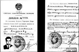 Документы курсантов и администрации ЛМУ ВМС ВМФ Фотогалерея  Андреев Николай Иванович диплом капитана дальнего плавания
