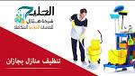 شركة تنظيف منازل بجازان   شركة منازل الخليج