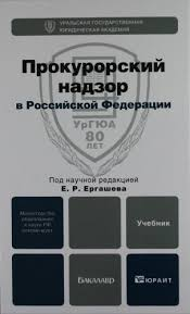Прокурорский надзор в Российской Федерации Учебник для бакалавров  Купить Ергашев Е Р Прокурорский надзор в Российской Федерации Учебник для бакалавров
