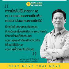 การบังคับใช้มาตรา112... - สถาบันทิศทางไทย-Thai Move Institute