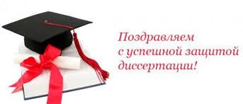 Аспирантура Официальный сайт ВятГУ Защиты диссертаций