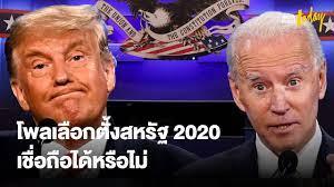 วิเคราะห์ โพลเลือกตั้งสหรัฐ 2020 ถือได้จริงหรือไม่ | ข่าว