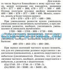 ГДЗ решебник по математике класс Муравин Муравина  207