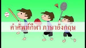 ท่องศัพท์ภาษาอังกฤษ คำศัพท์กีฬา ภาษาอังกฤษ Sports Vocabulary - YouTube