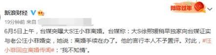 @hsiyuanhsu @xiaofei1911 据台媒透露大s 向媒体证实与汪小菲 婚变,目前两人正在办离婚手续。然而汪小菲却向媒体回应:我不知情。… 8lohnabsrmnynm