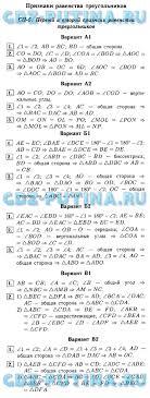 Самостоятельные и контрольные работы Ершова Голобородька ГДЗ  СП 7 Третий признак равенства треугольников Свойство медианы равнобедренного треугольника · КП 3 Три признака равенства треугольников