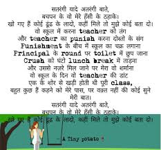 Poetry School Days Childhood Memories Quotes On Life School