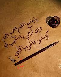 منى الشامسي كتابة Calligraphie Arabe Citation Et Doua Islam