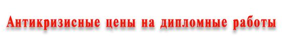 Дипломная работа по юриспруденции в Новосибирске Самая низкая цена на дипломную работу в Новосибирске