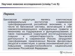 Презентация на тему Институциональная среда инвестиционной  6 6 Первое Банковская коррупция
