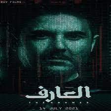 فيلم العارف عودة يونس احمد عز كامل 2021 - YouTube