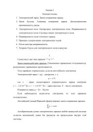 Урок Кратковременная контрольная работа по теме  Лекция 1 Электростатика 1 Электрический заряд Закон сохранения заряда