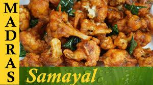cauliflower fry in tamil gobi 65 in tamil க ல ப ளவர 65 you