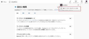 Slackで複数のワークスペースを利用する方法 Seジョブやしき