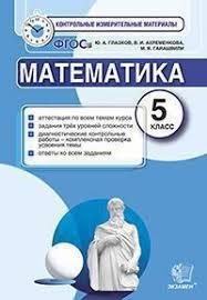 Математика класс Контрольные измерительные материалы ФГОС  Контрольные измерительные материалы ФГОС